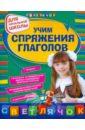 Учим спряжения глаголов: для начальной школы, Александрова Ольга Викторовна
