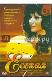 Есения (DVD)