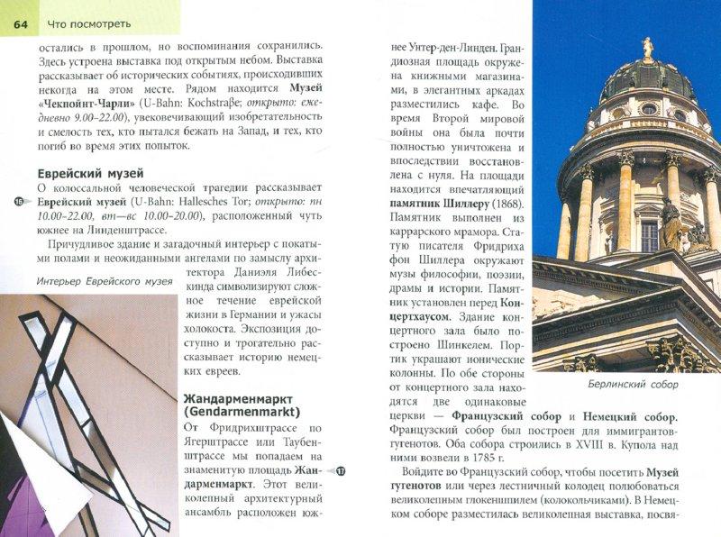 Иллюстрация 1 из 9 для Берлин. Путеводитель - Альтман, Ли, Мессенджер | Лабиринт - книги. Источник: Лабиринт