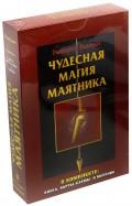 Чудесная магия маятника (комплект)
