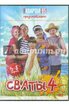 Сваты - 4. Серии 5-8 (DVD)