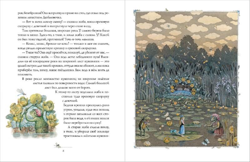 Иллюстрация 1 из 10 для Дюймовочка - Ханс Андерсен   Лабиринт - книги. Источник: Лабиринт