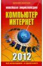Новейшая энциклопедия. Компьютер и Интернет 2012, Леонтьев Виталий Петрович