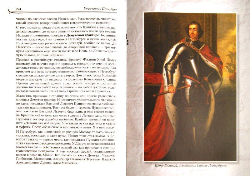 Иллюстрация 1 из 7 для Утраченный Петербург - Инна Соболева   Лабиринт - книги. Источник: Лабиринт