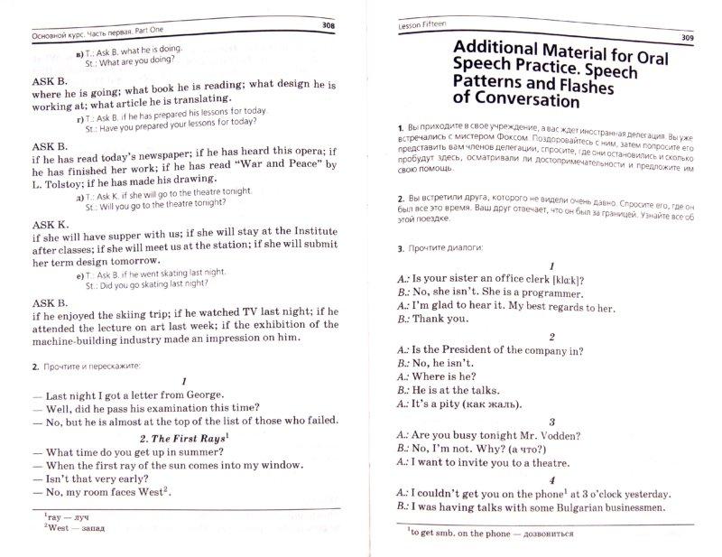 Иллюстрация 1 из 5 для Учебник английского языка для гуманитарных специальностей вузов - Зоя Бурова | Лабиринт - книги. Источник: Лабиринт