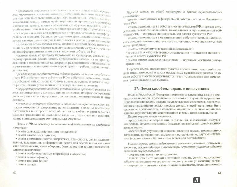 Иллюстрация 1 из 7 для Экологическое право. Конспект лекций - Анастасия Потапова | Лабиринт - книги. Источник: Лабиринт