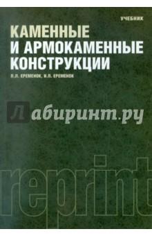 Каменные и армокаменные конструкции. Учебник