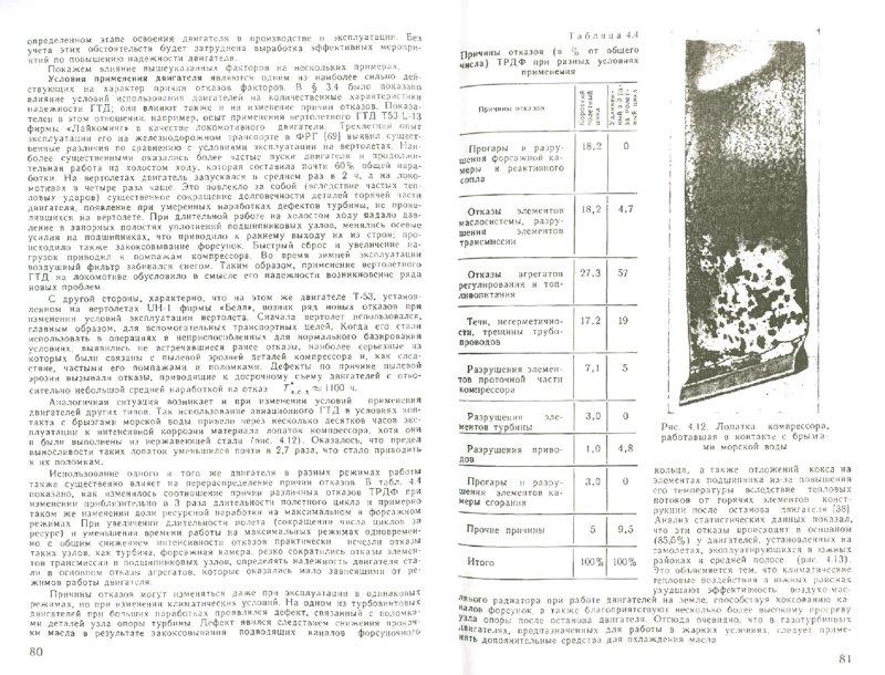 Иллюстрация 1 из 11 для Основы надежности газотурбинных двигателей. Учебник - Владимир Акимов | Лабиринт - книги. Источник: Лабиринт