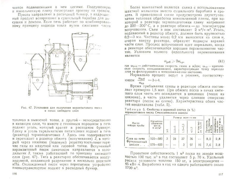 Иллюстрация 1 из 9 для Технология искусственных пористых заполнителей и керамики (репринт) - Михаил Роговой | Лабиринт - книги. Источник: Лабиринт