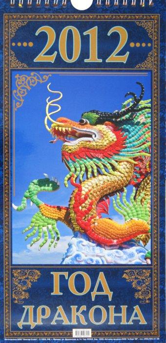 """Иллюстрация 1 из 4 для Календарь настенный перекидной """"Год дракона"""" на 2012 год   Лабиринт - сувениры. Источник: Лабиринт"""