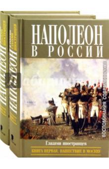 Наполеон в России в воспоминаниях иностранцев. В 2-х книгах
