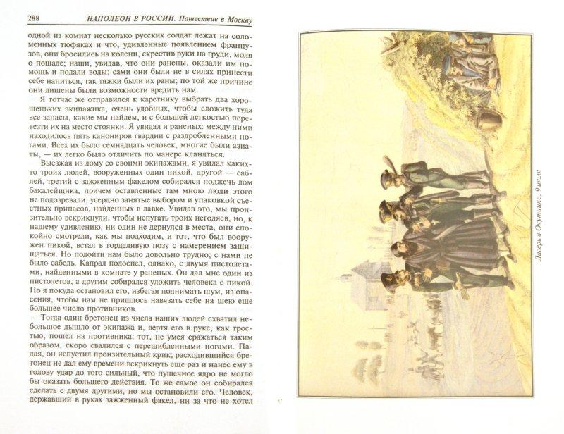 Иллюстрация 1 из 20 для Наполеон в России в воспоминаниях иностранцев. В 2-х книгах | Лабиринт - книги. Источник: Лабиринт
