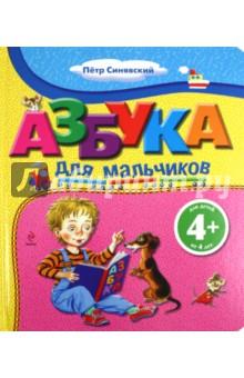 Азбука для мальчиков. Для детей от 4 лет