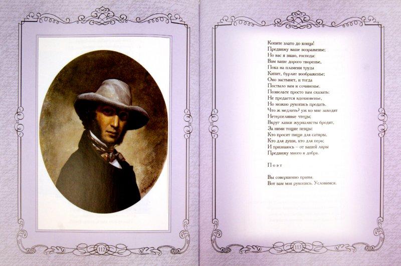 Иллюстрация 1 из 34 для Я помню чудное мгновенье... - Александр Пушкин | Лабиринт - книги. Источник: Лабиринт