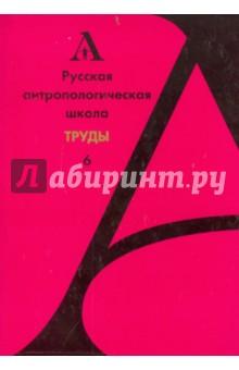 Русской антологической школы. Труды. Выпуск 6