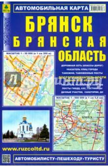 Карта автомобильная. Брянск. Брянская область