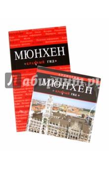 Мюнхен: путеводитель (+CD)