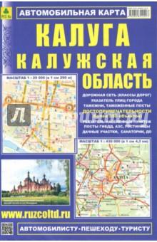 Карта автомобильная: Калуга. Калужская область