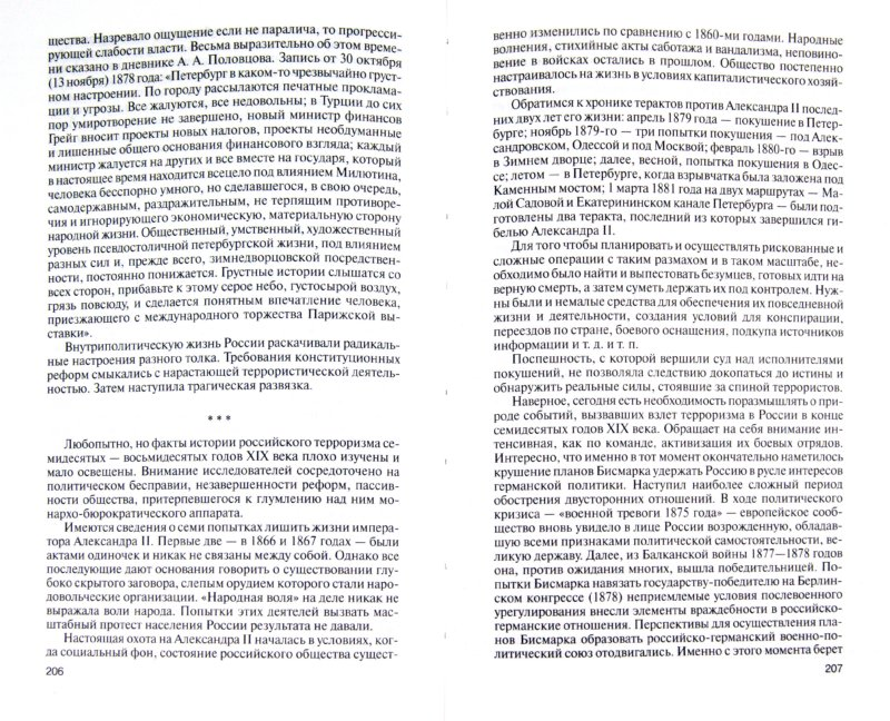 Иллюстрация 1 из 19 для Горчаков. Время и служение канцлера Горчакова - Виктор Лопатников | Лабиринт - книги. Источник: Лабиринт