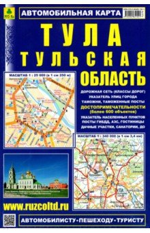 Тула. Тульская область. Карта автомобильная