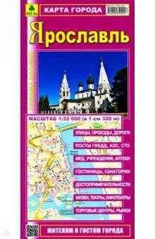 Карта города: Ярославль