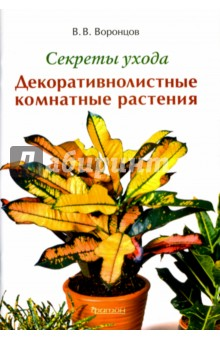 Секреты ухода. Декоративнолистные комнатные растений