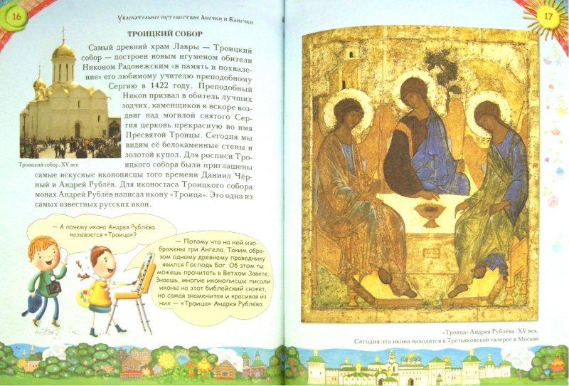 Иллюстрация 1 из 50 для Увлекательное путешествие Анечки и Ванечки в Троице-Сергиеву Лавру | Лабиринт - книги. Источник: Лабиринт