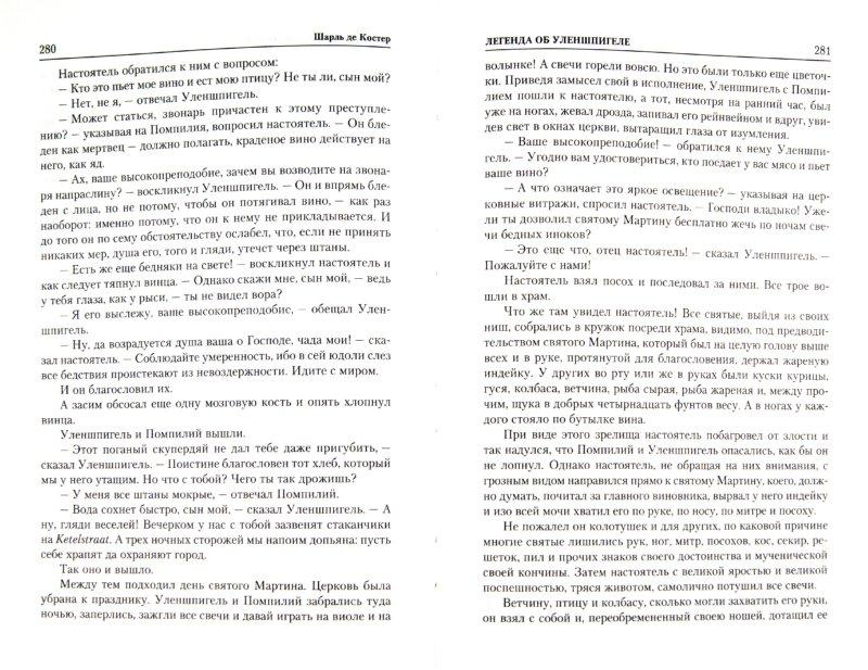 Иллюстрация 1 из 28 для Легенда об Уленшпигеле и Ламме Гудзаке,об их доблестных, забавных и достославных деяниях во Фландрии - Шарль Костер | Лабиринт - книги. Источник: Лабиринт