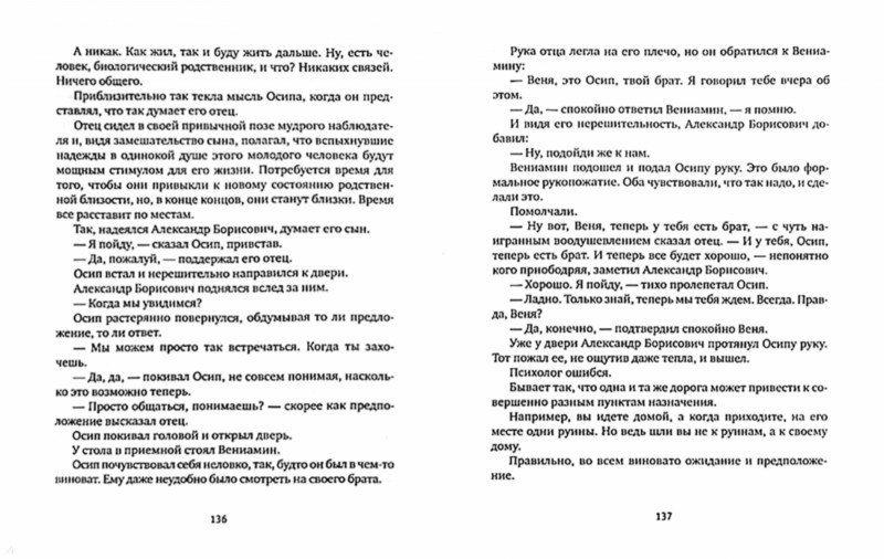 Иллюстрация 1 из 8 для Трепанация - Александр Коротенко | Лабиринт - книги. Источник: Лабиринт