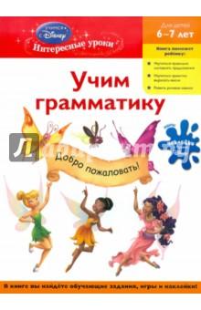 Учим грамматику: для детей 6-7 лет книги эксмо читаем слова и предложения для детей 6 7 лет