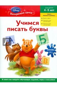 Купить Учимся писать буквы: для детей 4-5 лет, Эксмо-Пресс, Знакомство с буквами. Азбуки