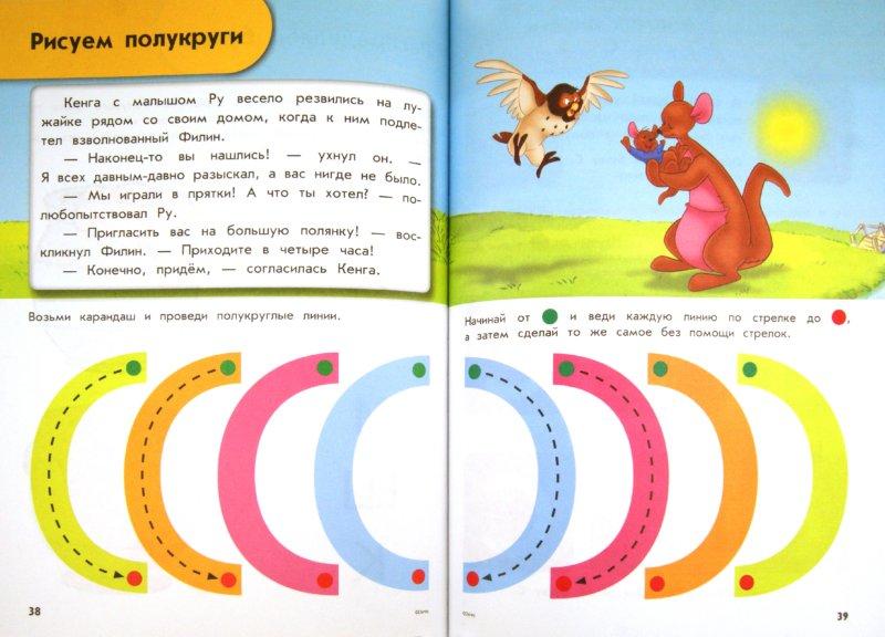 Иллюстрация 1 из 20 для Учимся писать буквы: для детей 4-5 лет | Лабиринт - книги. Источник: Лабиринт