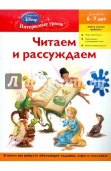 Читаем и рассуждаем: для детей 6-7 лет