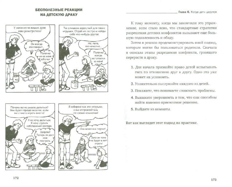 Иллюстрация 1 из 10 для Братья и сестры. Как помочь вашим детям жить дружно - Фабер, Мазлиш   Лабиринт - книги. Источник: Лабиринт