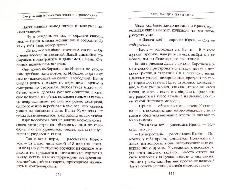 Иллюстрация 1 из 7 для Смерть как искусство. Книга вторая: Правосудие - Александра Маринина | Лабиринт - книги. Источник: Лабиринт