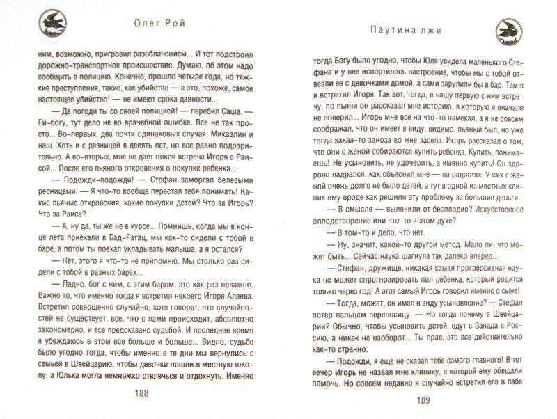 Иллюстрация 1 из 10 для Паутина лжи - Олег Рой | Лабиринт - книги. Источник: Лабиринт