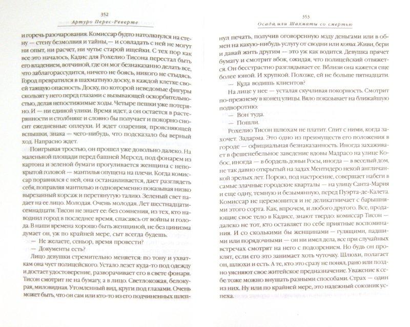 Иллюстрация 1 из 26 для Осада, или Шахматы со смертью - Артуро Перес-Реверте | Лабиринт - книги. Источник: Лабиринт