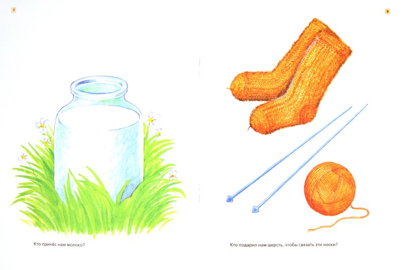 Иллюстрация 1 из 20 для Кто это? Коза. Путешествие в страну математики. Рабочая тетрадь для детей 2-3 лет - Марина Султанова | Лабиринт - книги. Источник: Лабиринт