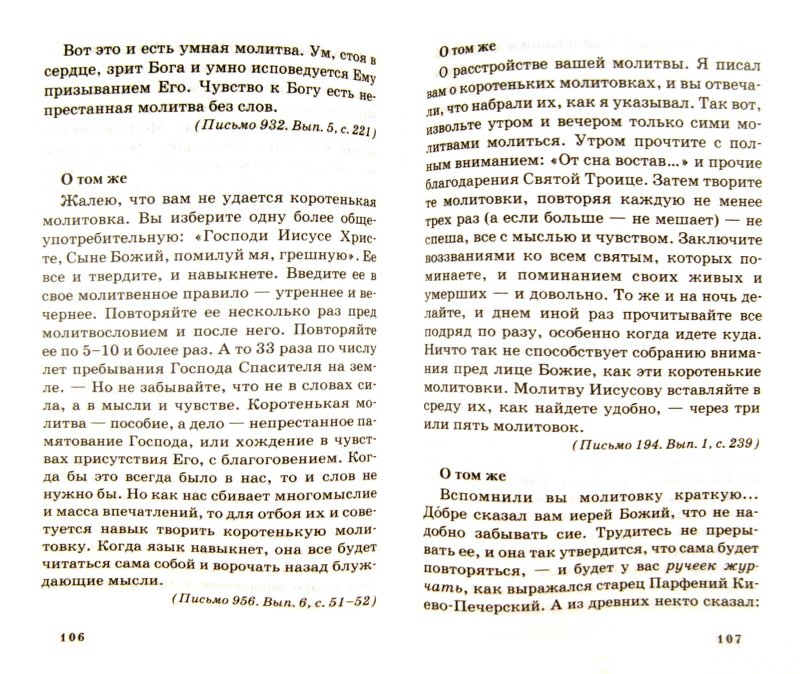 Иллюстрация 1 из 12 для Как научиться молиться - Епископ Феофан Затворник Вышенский   Лабиринт - книги. Источник: Лабиринт