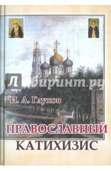 Православный катихизис механика акустика и учение о теплоте