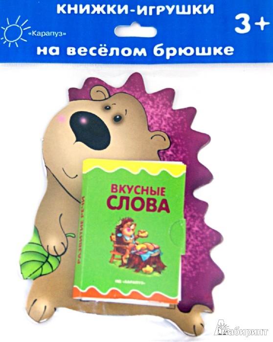 Иллюстрация 1 из 7 для Книжки на брюшке. Ежик. Вкусные слова - Наталья Мигунова | Лабиринт - книги. Источник: Лабиринт