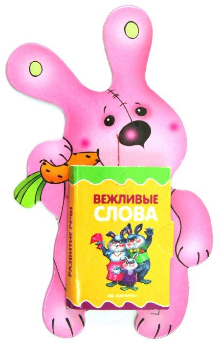 Иллюстрация 1 из 4 для Книжки на брюшке. Зайка - Наталья Мигунова | Лабиринт - книги. Источник: Лабиринт