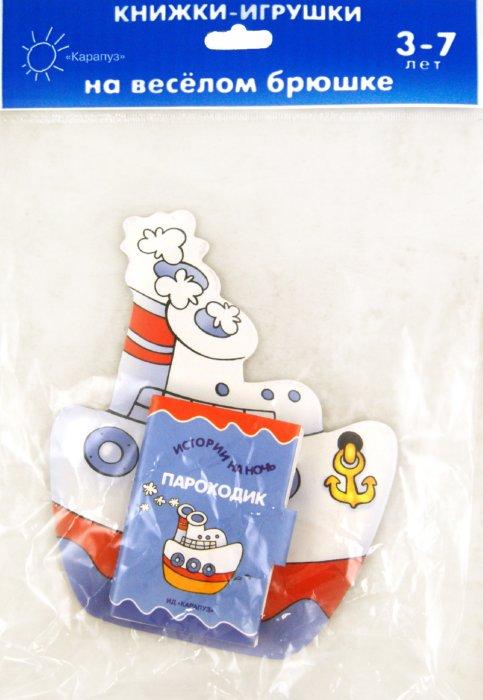 Иллюстрация 1 из 4 для Книжки на брюшке. Пароходик | Лабиринт - книги. Источник: Лабиринт