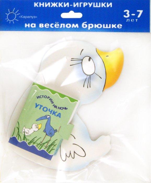 Иллюстрация 1 из 6 для Книжки на брюшке. Уточка - Елена Янушко | Лабиринт - книги. Источник: Лабиринт