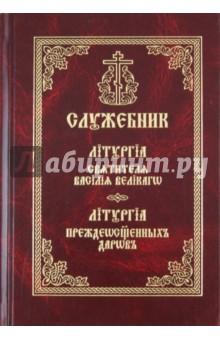 Служебник. Литургия Святителя Василия Великого