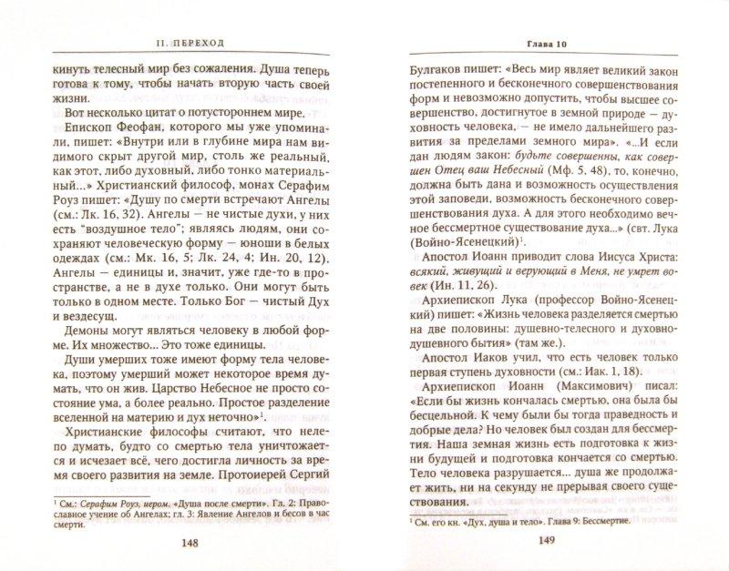Иллюстрация 1 из 9 для Переход. Последняя болезнь, смерть и после - Петр Калиновский | Лабиринт - книги. Источник: Лабиринт