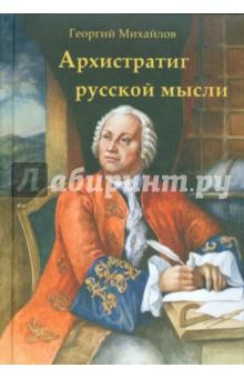 Архистратиг русской мысли