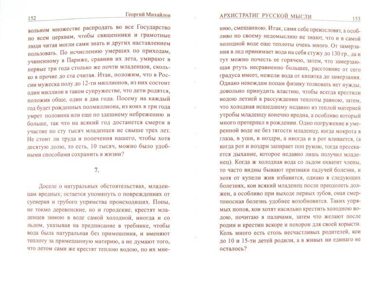 Иллюстрация 1 из 16 для Архистратиг русской мысли - Георгий Михайлов | Лабиринт - книги. Источник: Лабиринт
