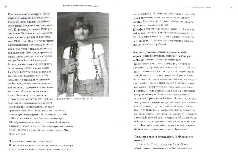 Иллюстрация 1 из 13 для Я сегодня в моде....100 ответов на вопросы о моде и о себе - Александр Васильев   Лабиринт - книги. Источник: Лабиринт