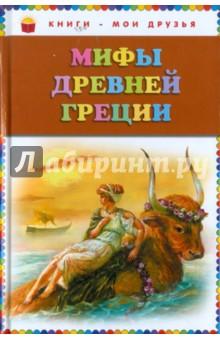 Мифы Древней Греции самые знаменитые боги и герои древней греции